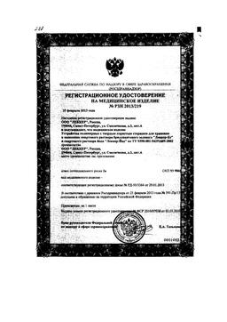 Бриллиантового зеленого раствор спиртовой Леккер фломастер сертификат