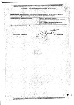 Перекись водорода сертификат
