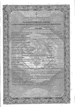 Аквадетрим сертификат