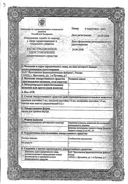 Зеленина капли сертификат