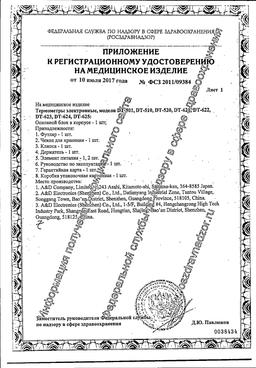 Термометр электронный AND DT-501 сертификат