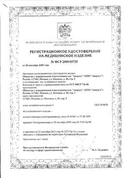 Трость опорная металлическая с УПС сертификат