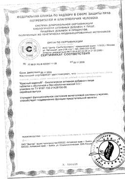 Эффекс Красный корень (БАД) сертификат