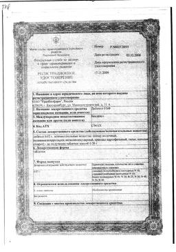 Дибазол-УБФ сертификат