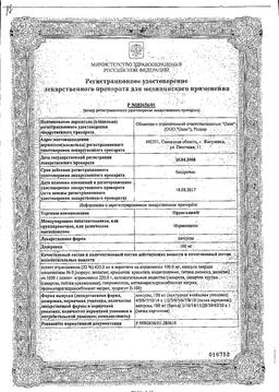 Орунгамин сертификат