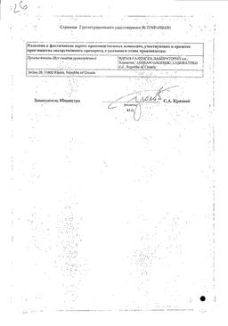 Алтей сироп сертификат