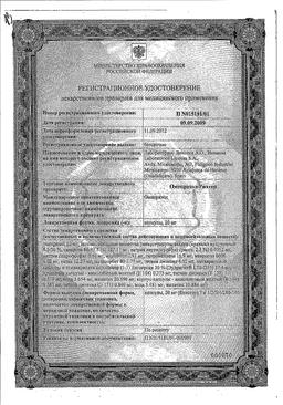 Омепразол-Рихтер сертификат