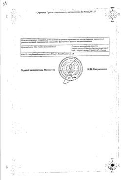 Компливит-Актив сертификат