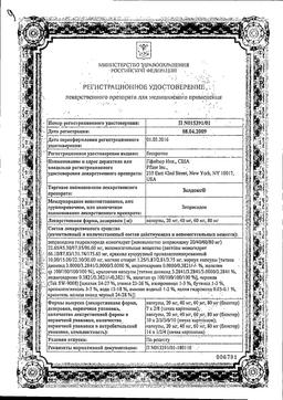 Зелдокс сертификат