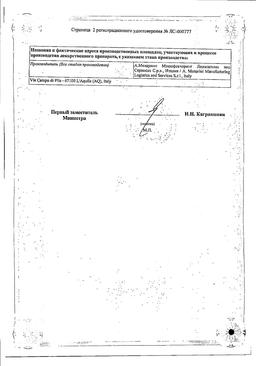 Зокардис 30 сертификат