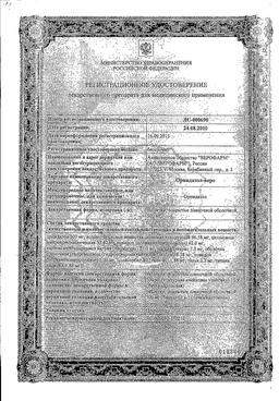 Орнидазол-Веро сертификат
