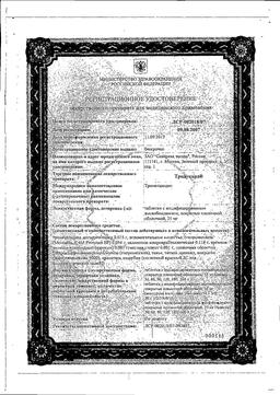 Тридукард сертификат