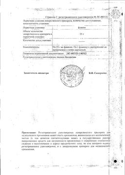 Стоматофит А сертификат
