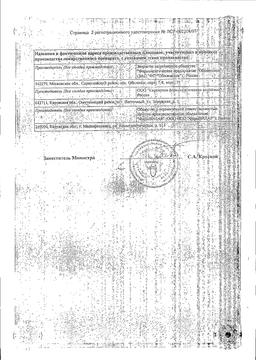 Анальгин-Ультра сертификат