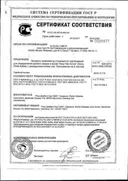 Accu-Chek Active Глюкометр сертификат