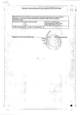 Орсотен сертификат