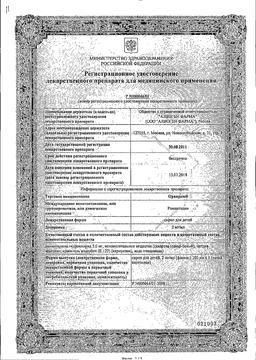 Орвирем сертификат
