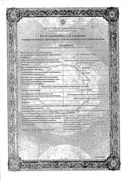Окомистин сертификат
