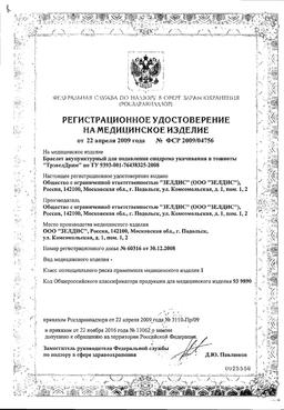 Браслет акупунктурный Трэвел Дрим для детей сертификат