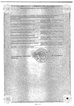 Аллергодил (глазные капли) сертификат