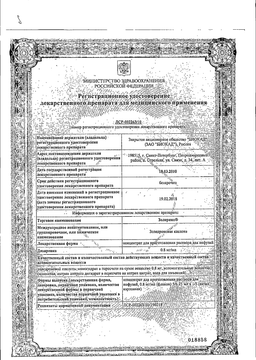 Золерикс сертификат