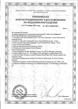 Accu-Chek Performa Глюкометр сертификат
