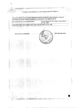 Офтолик БК сертификат