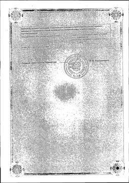 Аква Марис Плюс сертификат