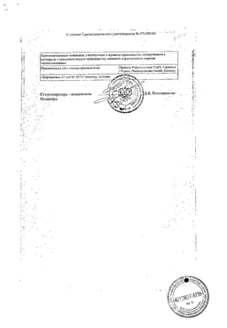 Магний-Диаспорал 300 сертификат