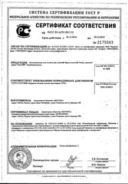 Асепта Fresh Ополаскиватель сертификат