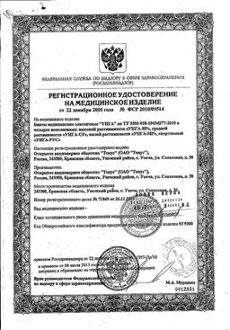Бинт медицинский эластичный УНГА-ВР сертификат