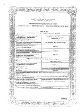 Окситоцин-Рихтер сертификат