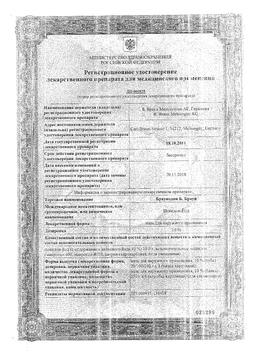 Браунодин Б.Браун (мазь) сертификат