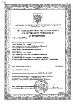 НовоПен 4 инъектор для введения инсулина сертификат