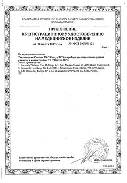 Тест-полоски Contour TS сертификат