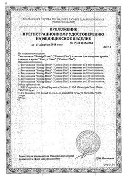 Тест-полоски Contour Plus сертификат