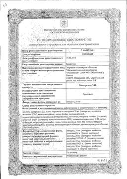 Омепразол-OBL сертификат
