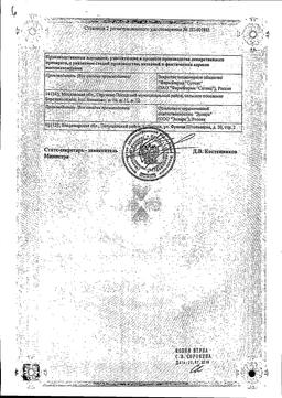Октретекс сертификат