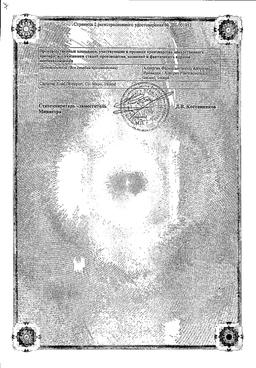 Озурдекс сертификат