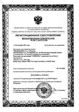 Сопелка пластырь для ингаляций сертификат