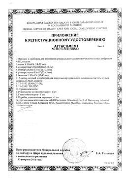 Манжета к тонометрам AND большая L SlimFit 32-45см сертификат