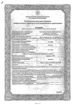 Орнидазол сертификат