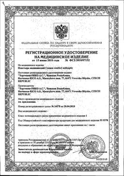 Cosmos Comfort Пластырь сертификат