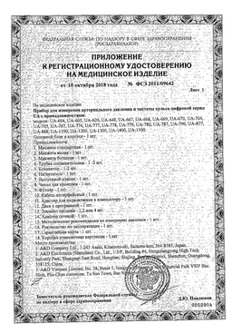 Тонометр автоматический UA-1300 с адптером говорящий сертификат