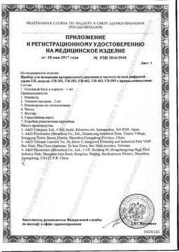 Тонометр AND UB-202 на запястье сертификат