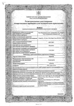 Ордисс сертификат
