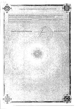 Офтан Дексаметазон сертификат