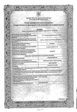 Отривин Комплекс сертификат