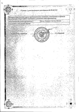Линекс Форте сертификат
