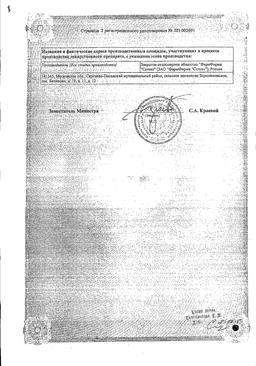 Орнилатекс сертификат